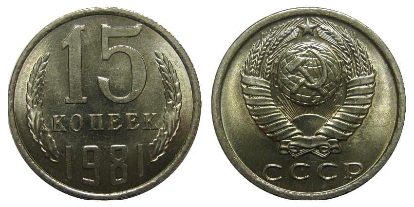 2 копейки 1981 года цена в украине 2 рубля спмд 2008
