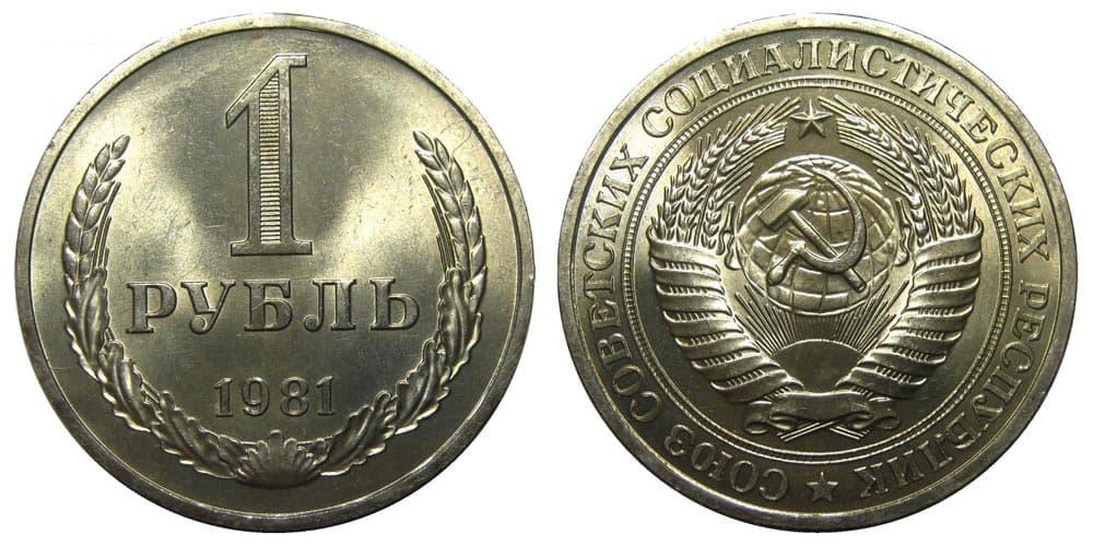 1 рубль 1981 гонконгские деньги