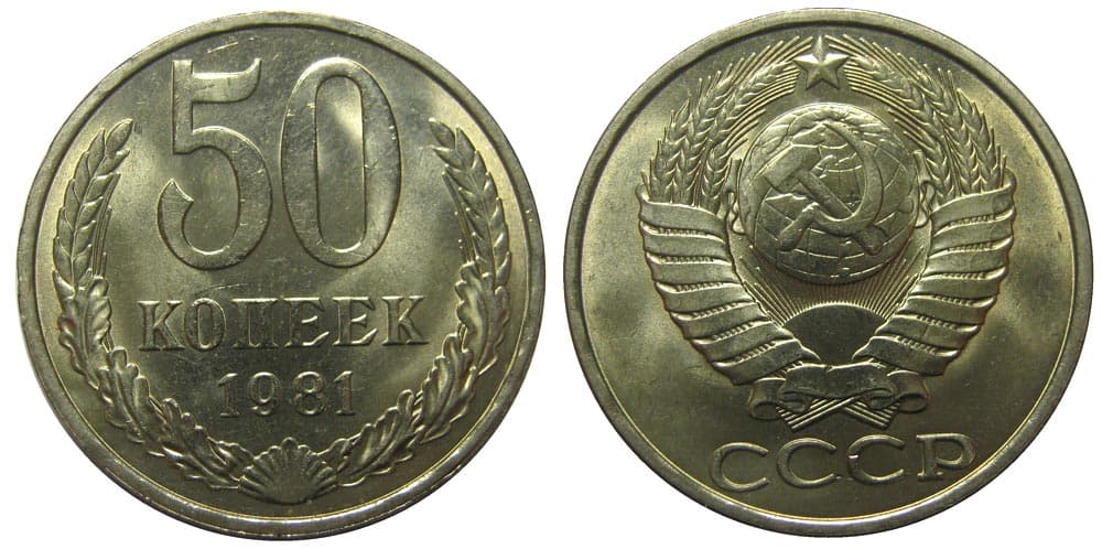 50 копеек 1981 года
