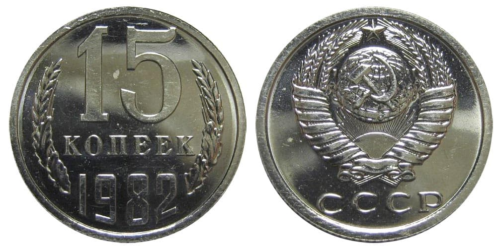 15 коп 1982 разновидности цена куплю украинское