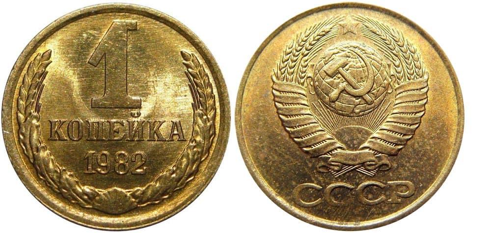 1 коп 1982 купить регулярные монеты в москве