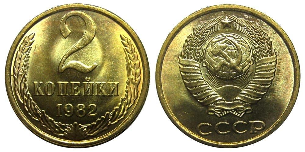 Сколько стоит 2 копейки 1982 года ціни на старі монети