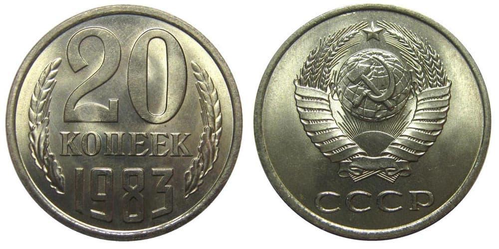 1983-20kop-1.jpg
