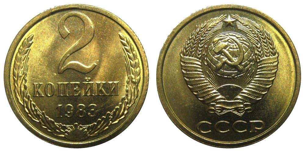 2 копеек 1983 года стоимость 10 сом 2014 года