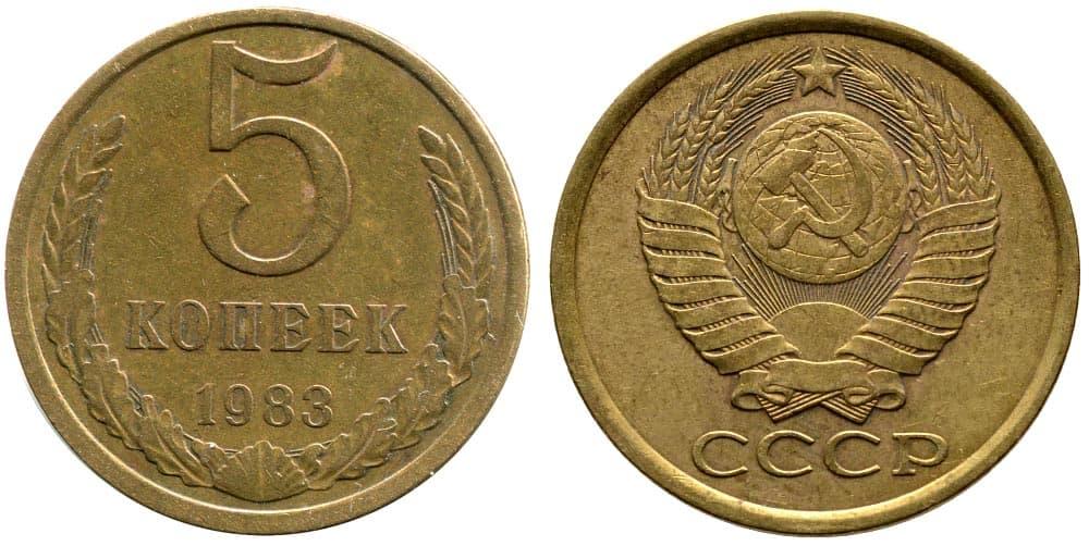 5 копеек 1983 года