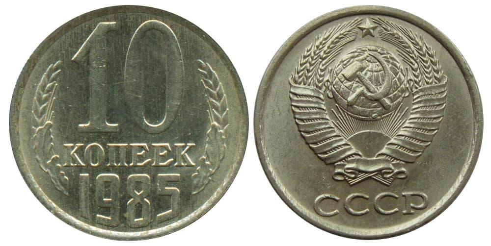 Монеты 1985 года цена монета достоинством