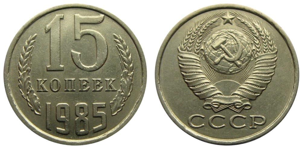 15 копеек 1985 года 5 копеек 1931 цена