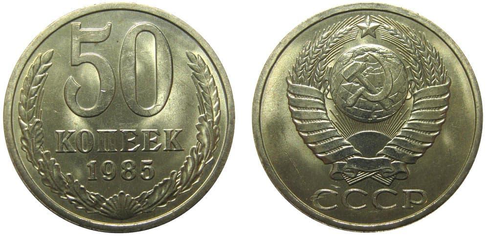 50 копеек 1985 года стоимость 5 рублей 1922 года цена бумажный стоимость
