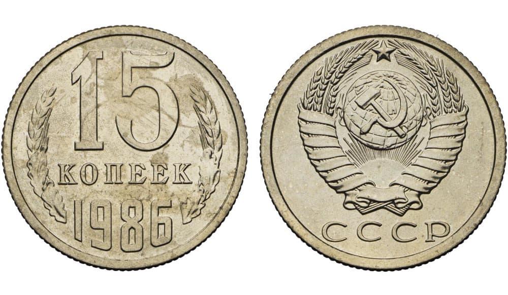 Стоимость 15 копеек 1986 года цена купить монетник для монет