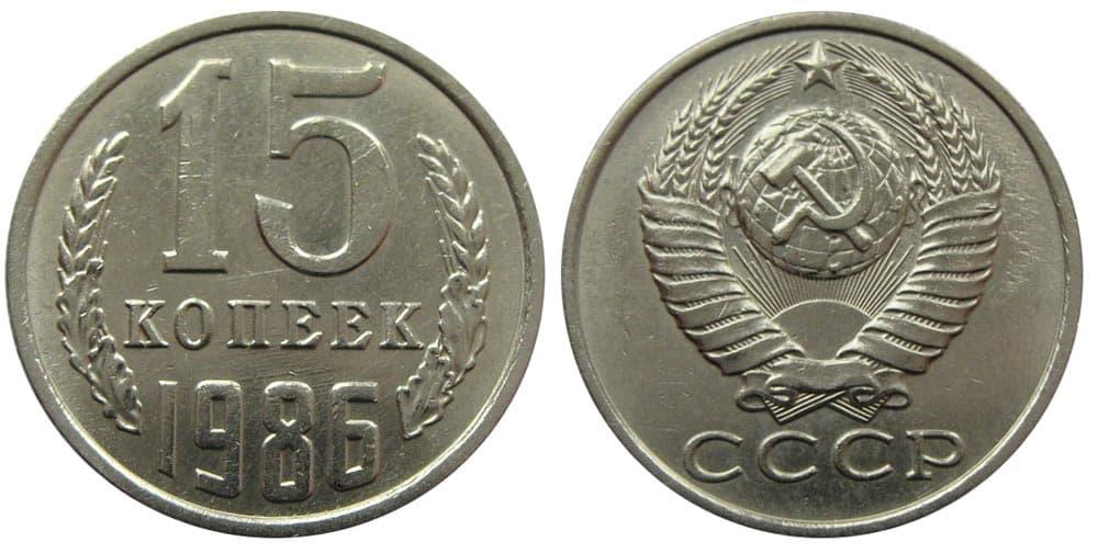 15 копеек 1986 года