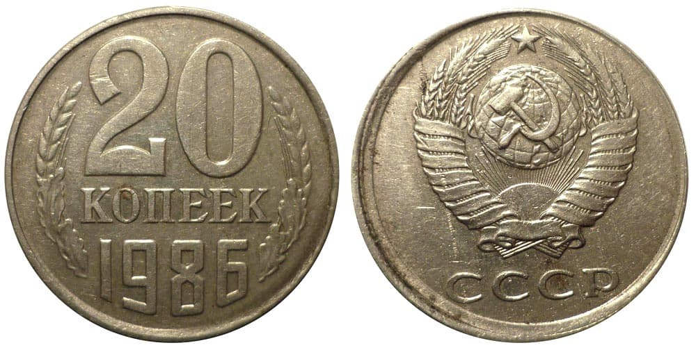 20 копеек 1986 года