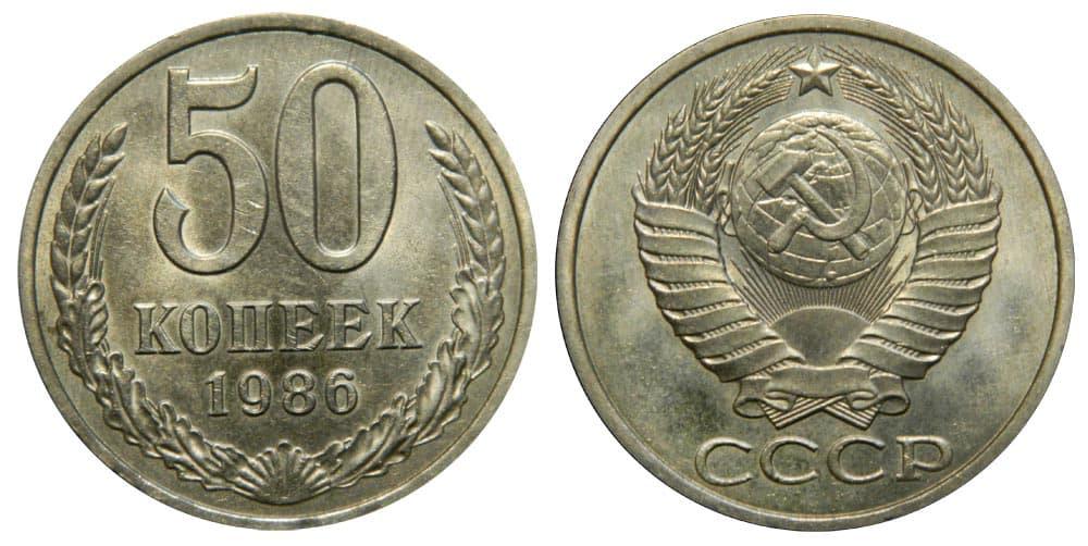 20 копеек 1986 года цена ссср стоимость монеты 2010 евро