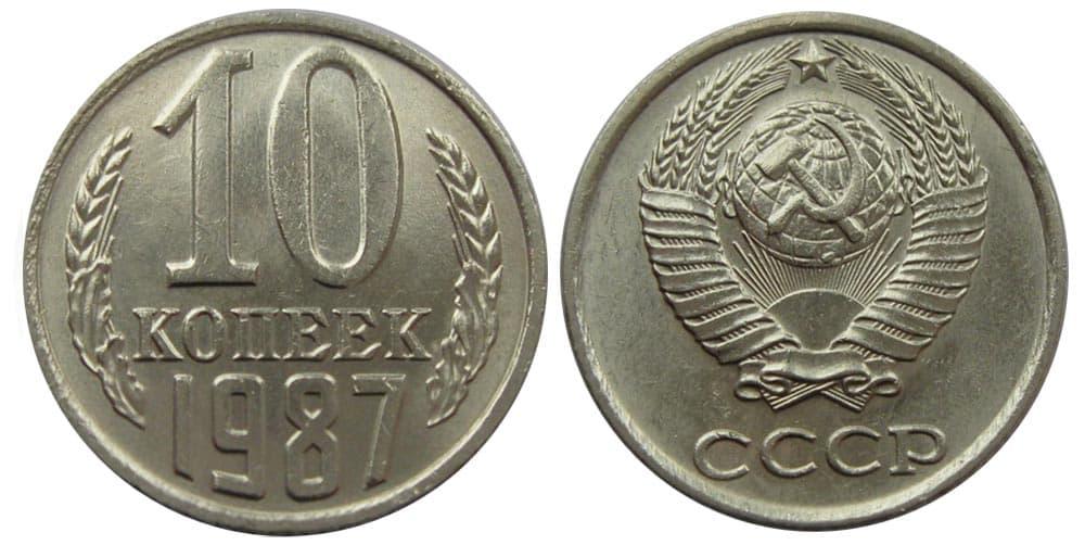 10 копеек 1987 года