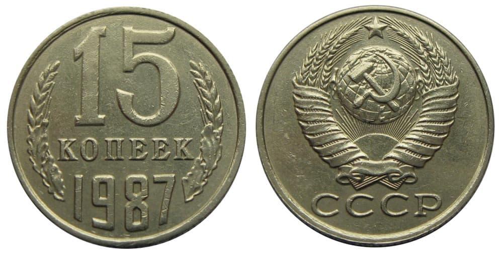 20 коп 1987 года цена монета 1776 года цена