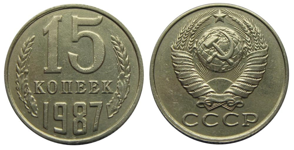 50 коп 1987 года цена 3 копейки 1924 разновидности