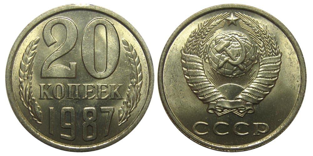 3 копеек 1987 года цена копейка и рубль