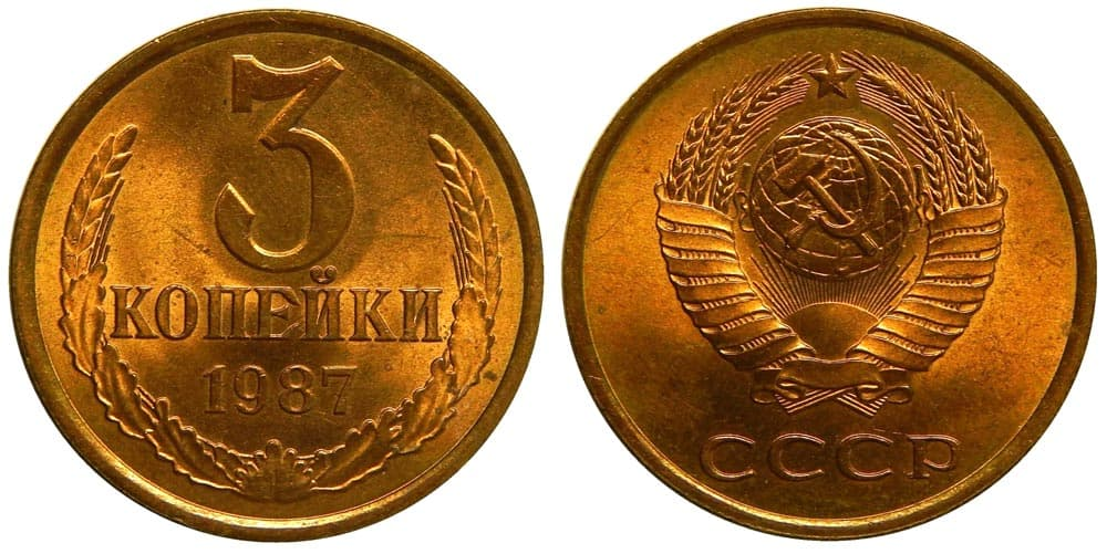 3 копеек 1987 года стоимость продам монету 10