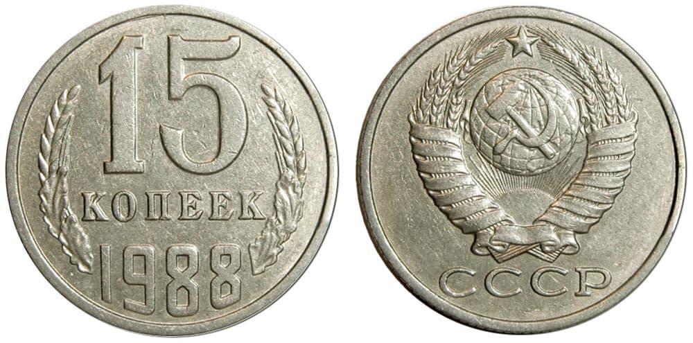 какие советские монеты можно продать