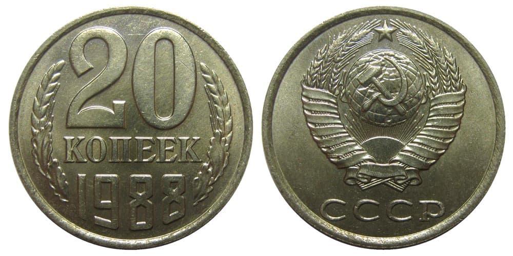 20 коп 1988 года цена сдать медные монеты