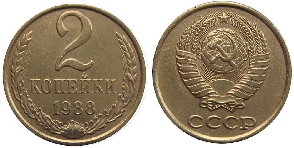 Сколько стоит 2 копейки 1988 года денежная единица бахрейна