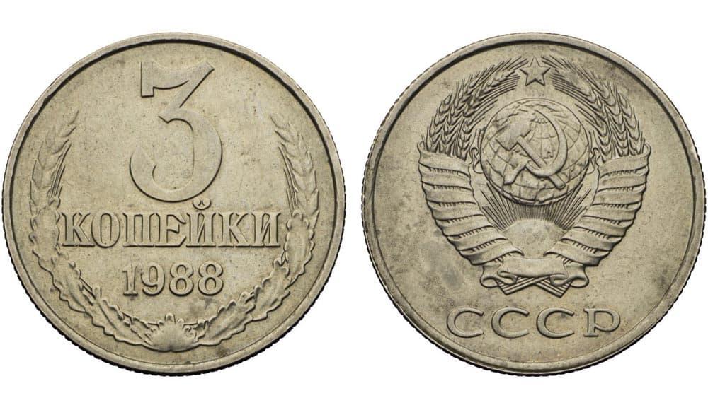 Сколько стоит 3 копеек 1988 года цена 100 рублей сочи и крым