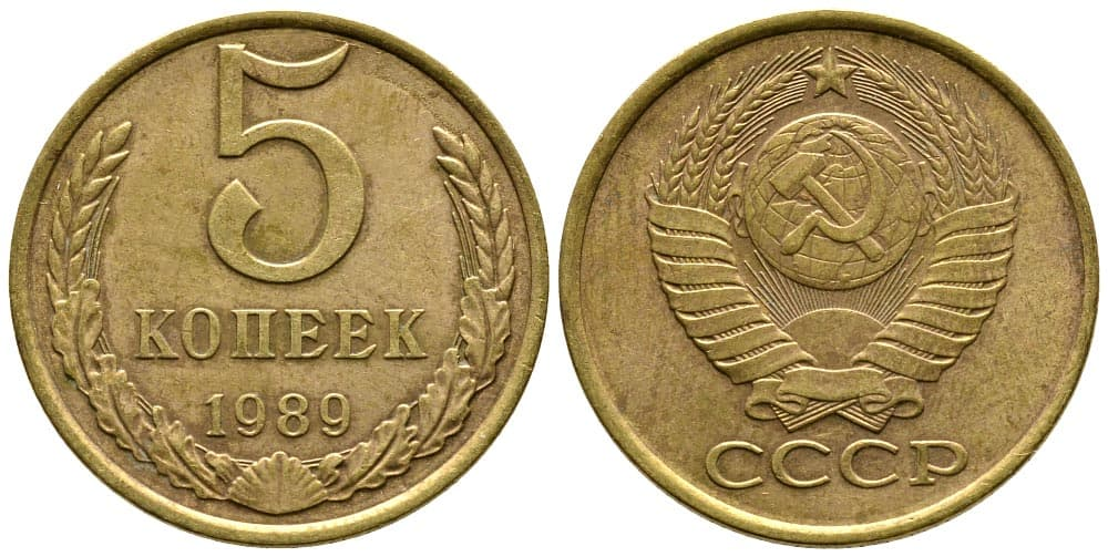 Монета 5 копеек 1989 года цена где можно поменять монеты евро
