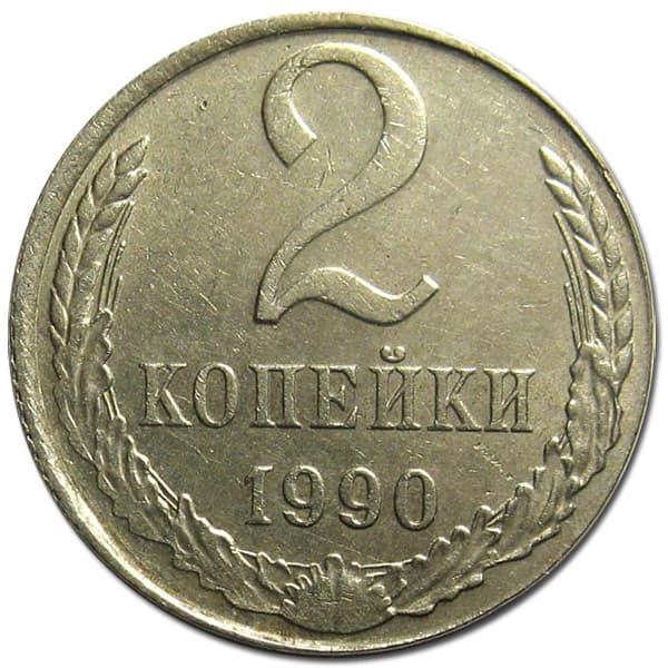 Сколько стоит 2 копейки 1961 1 коп 2006 года цена