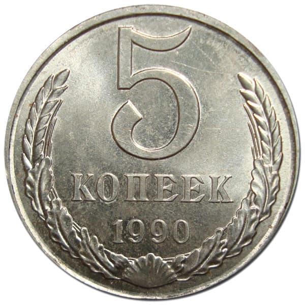 Пять копеек покупка монет владикавказ