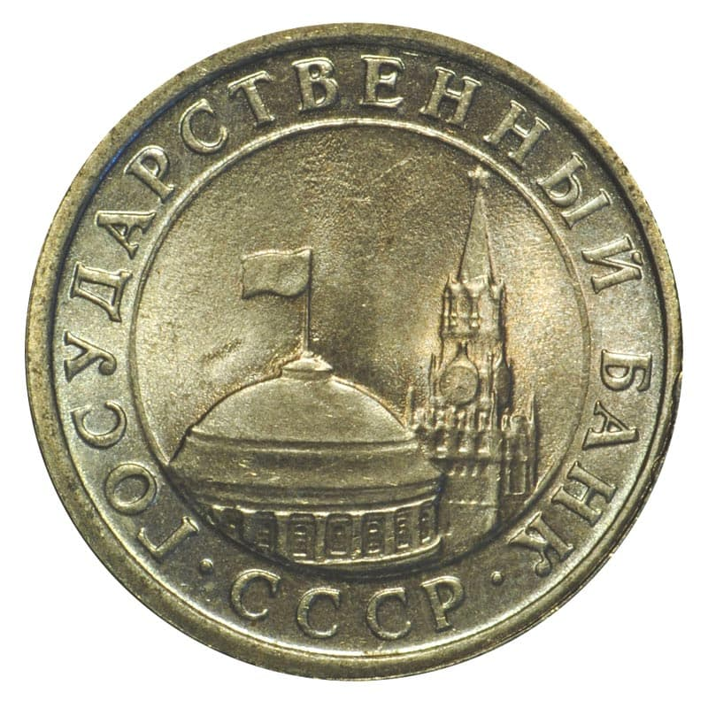 1 рубль ссср 1991 года цена самовар с медалями баташева