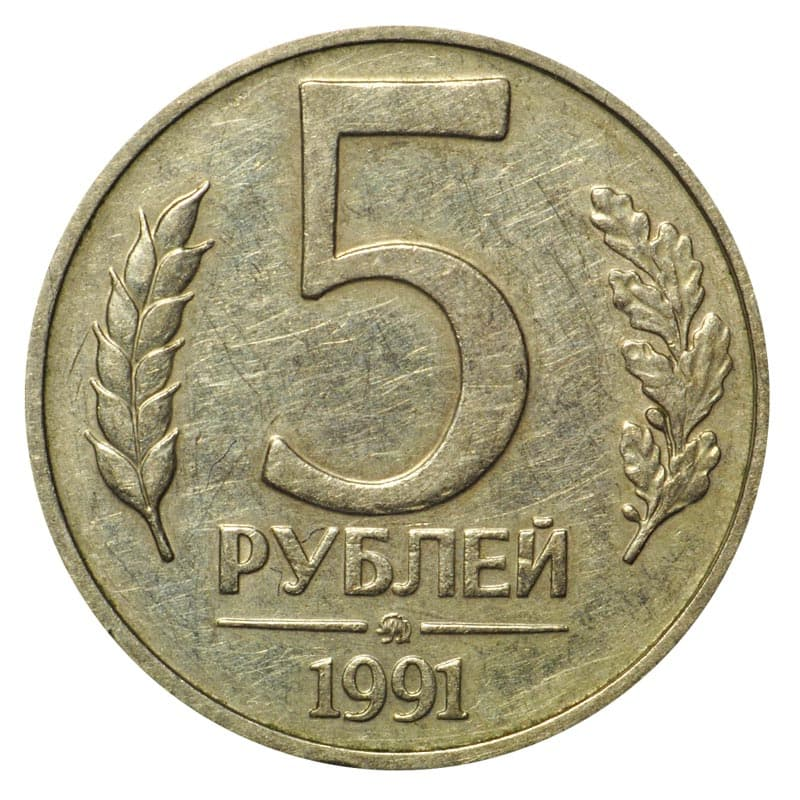 Сколько стоит 5 рублей 1991 года цена ромб вуза ссср