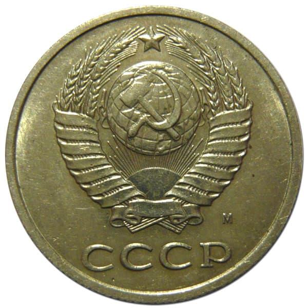 20 копеек 1991 года, обозначение монетного двора - М