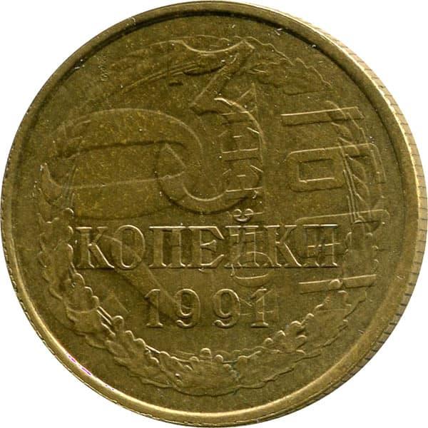 Куплю монеты ссср 1961 1991 дорого москва цены на деньги