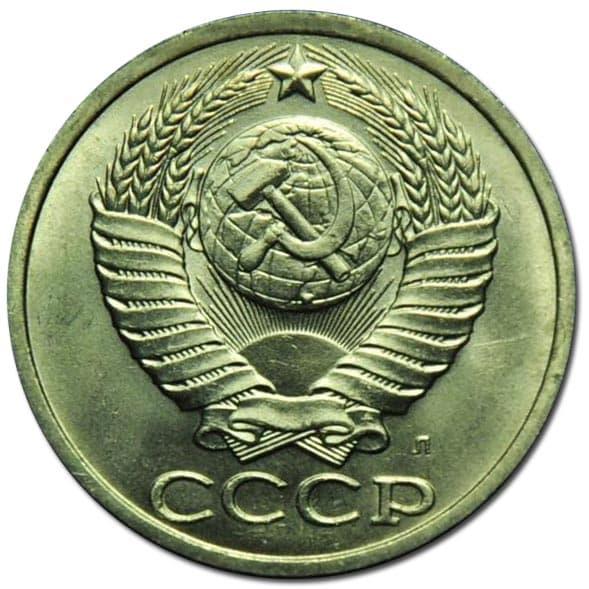 50 копеек 1991 года, обозначение монетного двора - Л