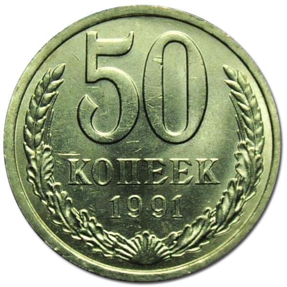 50 копеек 1991