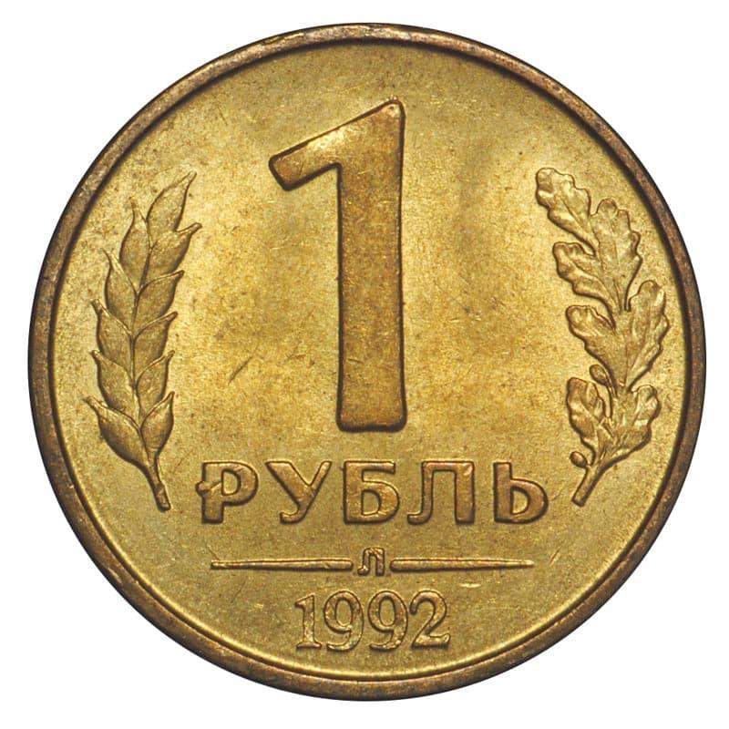 Стоимость 1 рубля 1992 цена цб на серебро