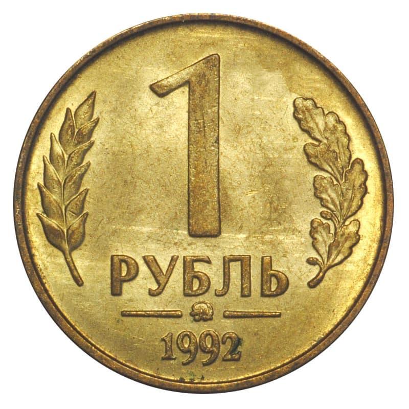 1 рублей 1992 года цена м сопия