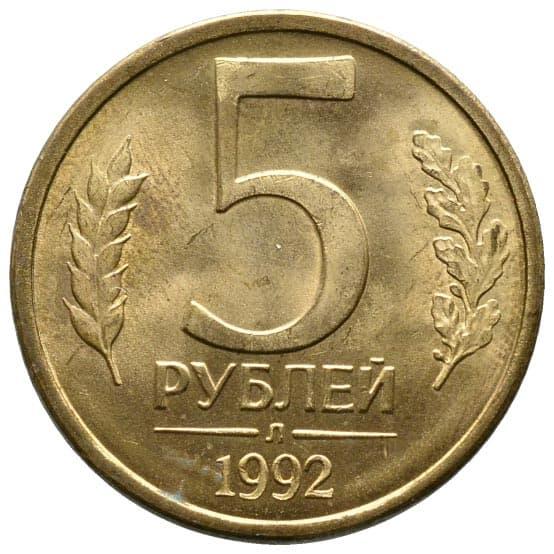 Монеты ссср 5 рублей 1992 года цена мешок не работает