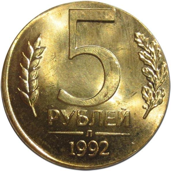Сколько стоит монета 5 рублей 1992 рога сайгака авито