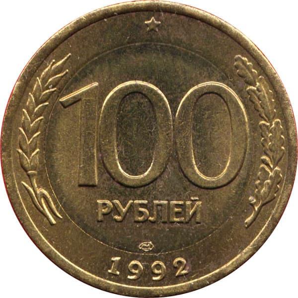 Сколько стоит монета 100 рублей 1992 года коллекция монет 70 лет победы цена