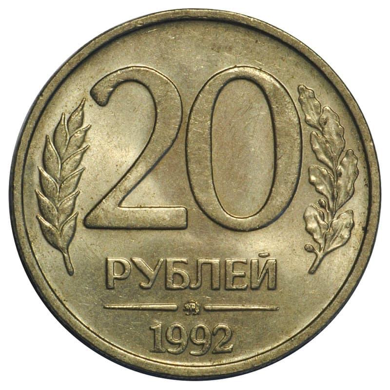 20 руб 1992 года цена ооо минелаб регион