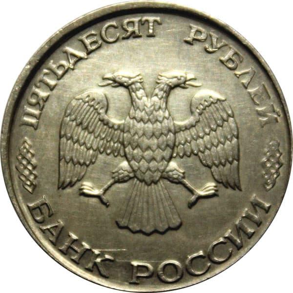 50 рублей 1993: