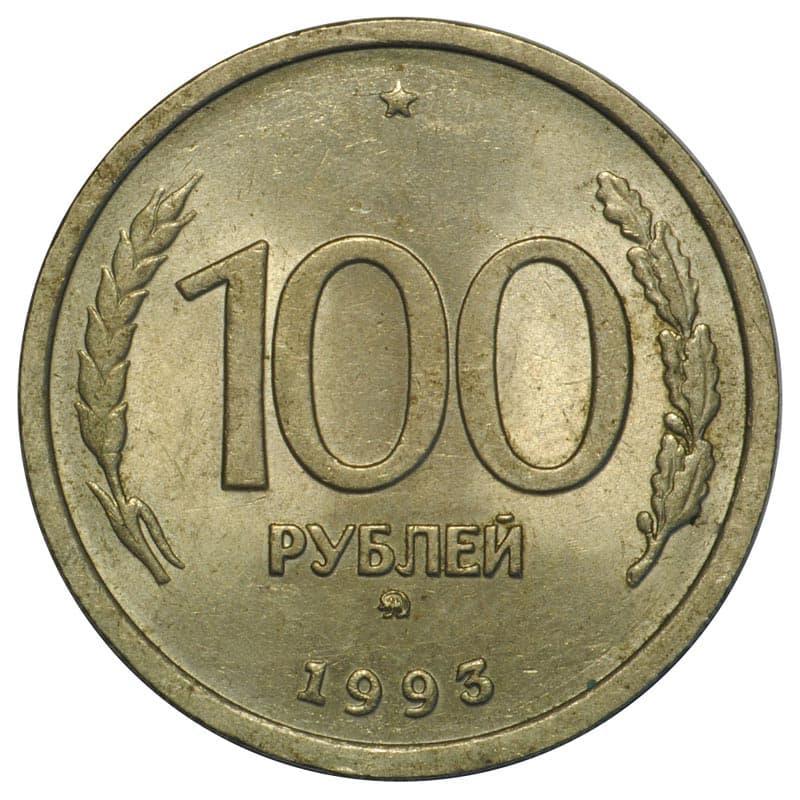 100 рублей 1993 года цена немагнитная корона святого вацлава
