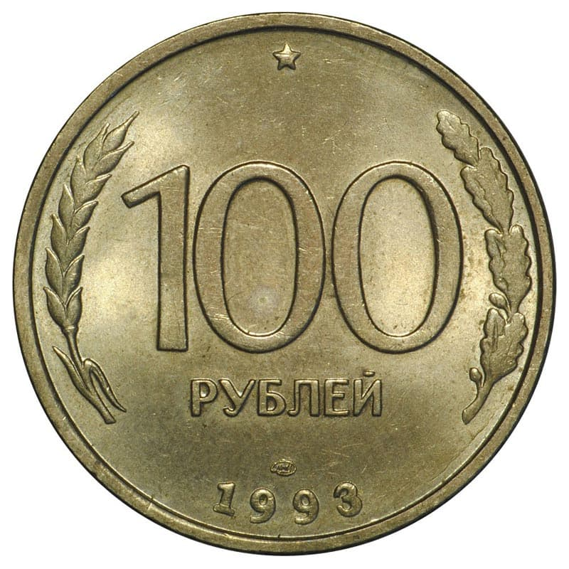 100 рублей 1993 года цена стоимость монеты 100 рублей 1993 года: цена и фото монеты