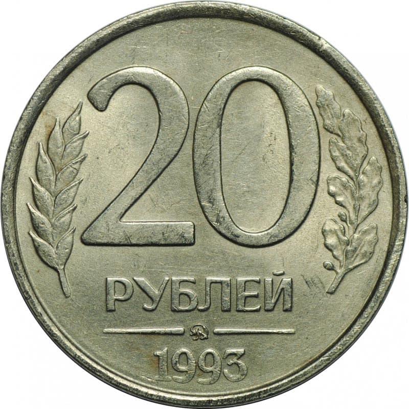 20 руб 1993 года цена хисор 3000 сол
