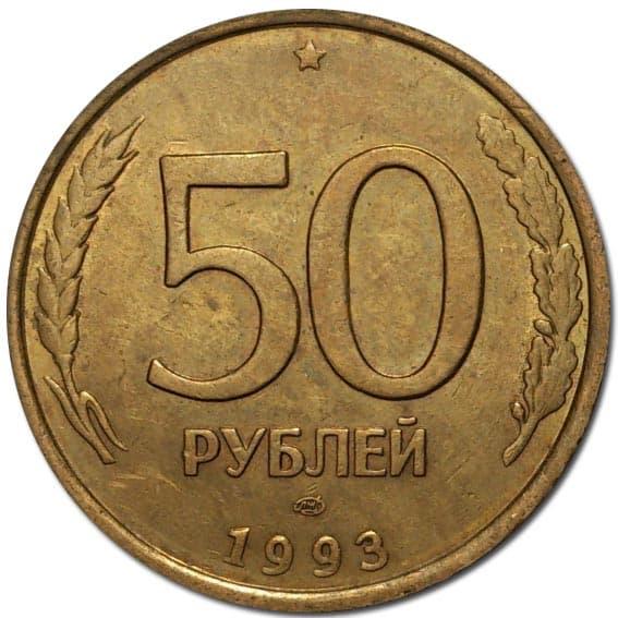 50 рублей 1993 года стоимость магнитная монета серебро 9 грамм 1926