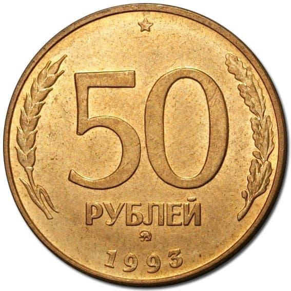 Монета 50 рублей 1993 года стоимость