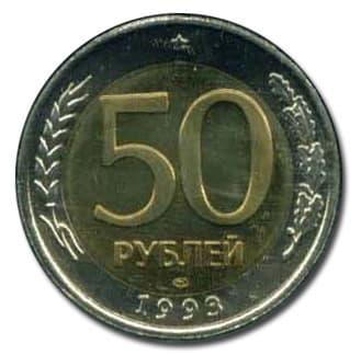 За сколько можно продать 50 тиын 1993 года серебряный монеты 1807 года цена