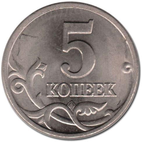 5 копеек 1997 года разновидности 50 копеек 1924 цена серебро