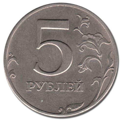 5 рублей 1997 года цена в украине 5 копеек 1786