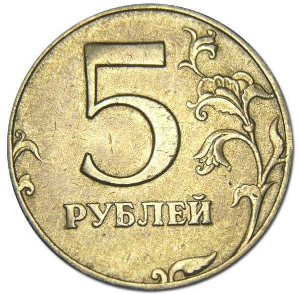 5 рублей 2010 года ммд (регулярный выпуск) - россия